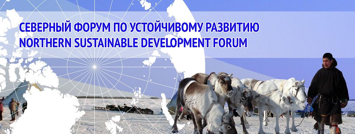 Северный форум по устойчивому развитию впервые пройдёт в Якутске