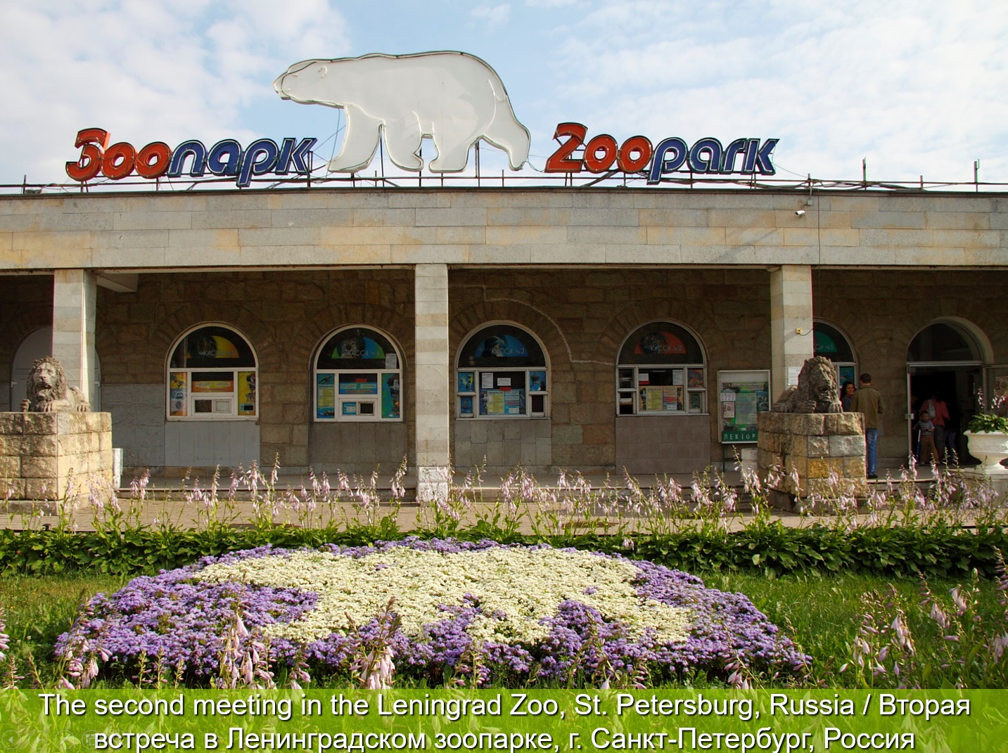 The second meeting in the Leningrad Zoo