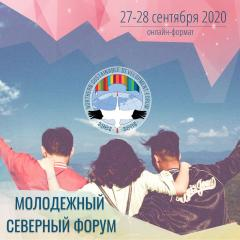 The 1st Northern Youth Forum to start today on September 27!