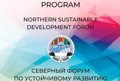 Northern Sustainable Development Forum 24-28 September in Yakutsk, Russia