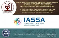 "International Scientific-Practical Conference  ""The Indigenous Languages as an Indicator of Sustainable Development in the Arctic"""
