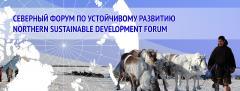Northern Sustainable Development Forum