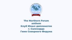 Гимн Северного Форума