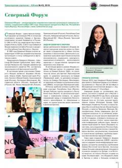 Статья о Северном Форуме опубликована в журнале