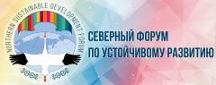 Северный форум по устойчивому развитию: программа доступна
