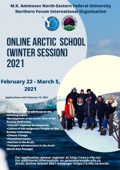Арктическая зимняя онлайн-школа СВФУ 2021 с 22 февраля по 5 марта 2021 г.