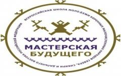 The All-Russian School of Young Leaders of Indigenous Peoples of the North starts its work in St. Petersburg, Russia