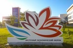 Восточный Экономический Форум-2019: итоги для Арктики