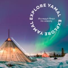 Seyakhinskaya tundra in Yamal will unite volunteers of the international volunteer project